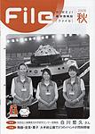HIMEJI経済情報誌 File 2009年秋号